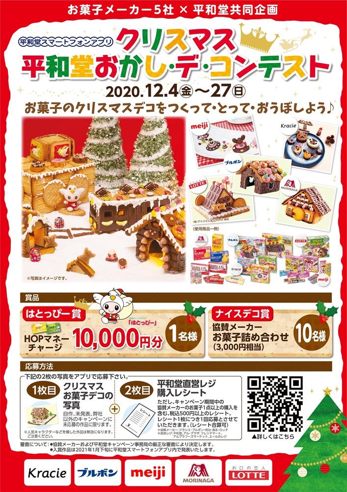 ★平和堂×お菓子メーカー5社共同企画★クリ…の画像