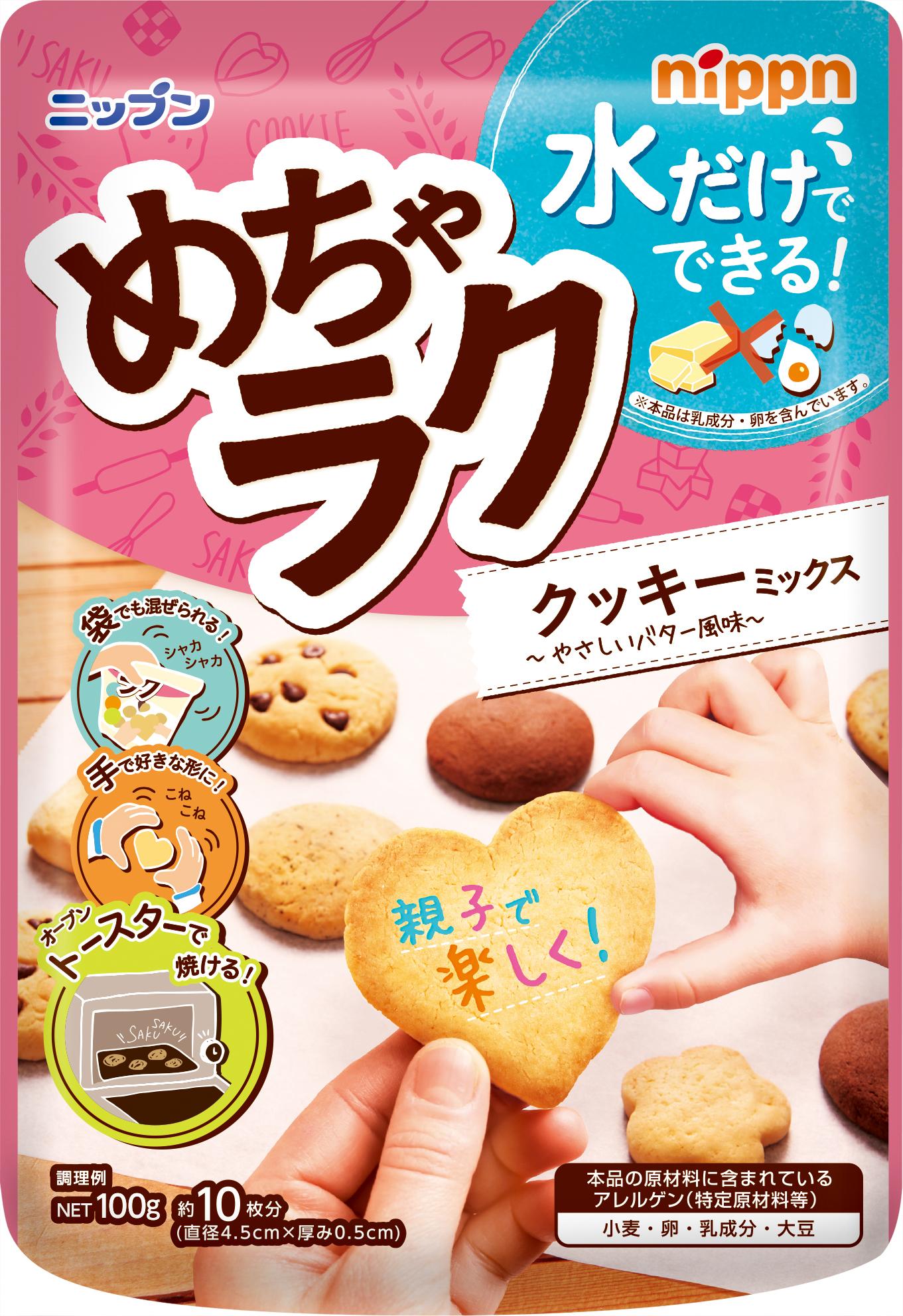 【これぞ本気の知育菓子!】ニップン めちゃラク クッキーミックス