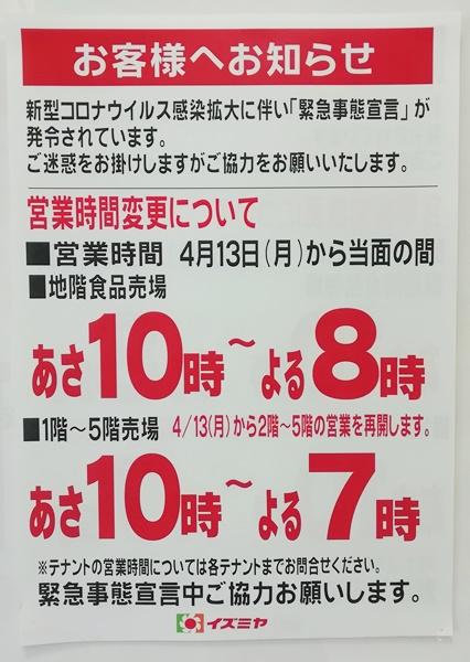 ★イズミヤ寝屋川店★営業時間変更のお知らせの画像