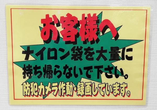○●いいねプチ雑学vol.14●○気を付けて!スーパーの無料物で窃盗罪成立!