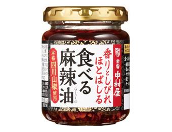 いいね新聞4月号 中村屋 食べる麻辣油 …の画像