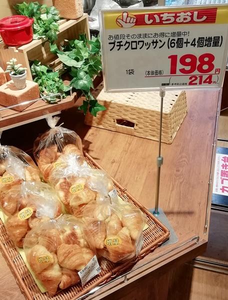 ★フレンドマート交野店★年に1度の焼肉の…の画像
