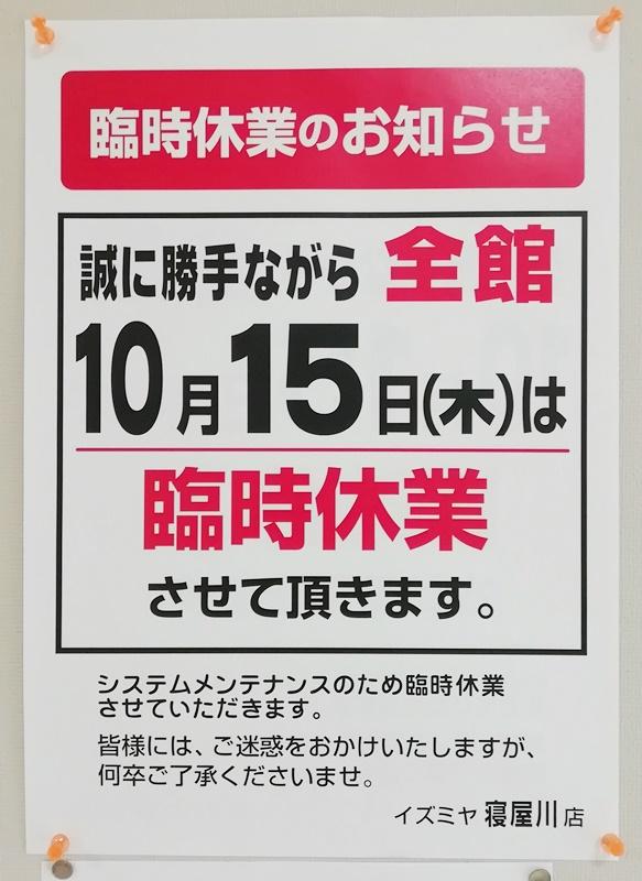 ★イズミヤ寝屋川店★10月15日(木)は臨時…の画像
