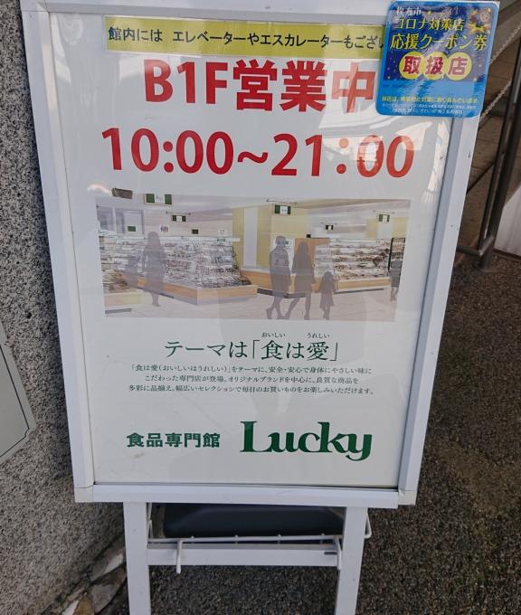 ★ラッキー枚方店★旬の食材【10月16日】の画像