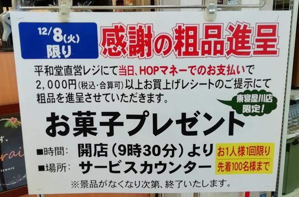 ★フレンドマート東寝屋川店★12月8日(火)…の画像