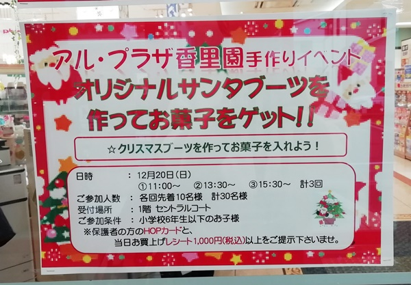 ★アルプラザ香里園★手作りイベント☆サンタ…の画像