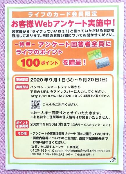 ★ライフ★ライフカード会員限定!ポイント…の画像