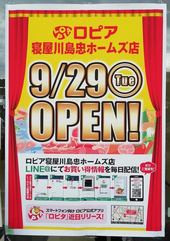ロピア寝屋川島忠ホームズ店★待望の関西第1号店は9月29日(火)10時OPEN!