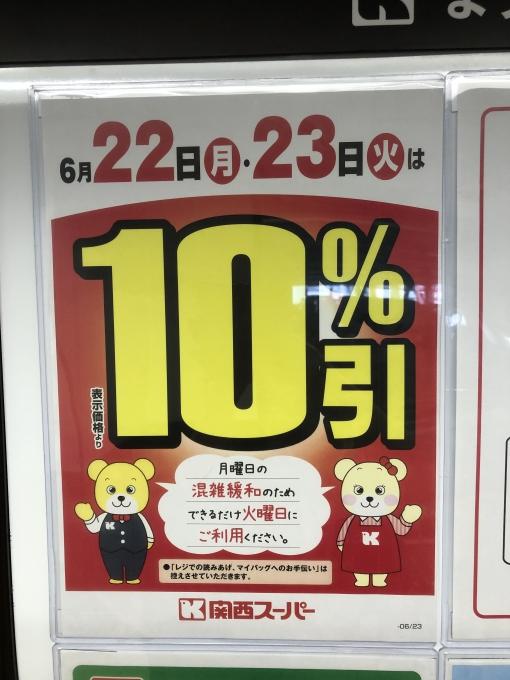 ★関西スーパー西冠店★なんと10%引きセール…の画像