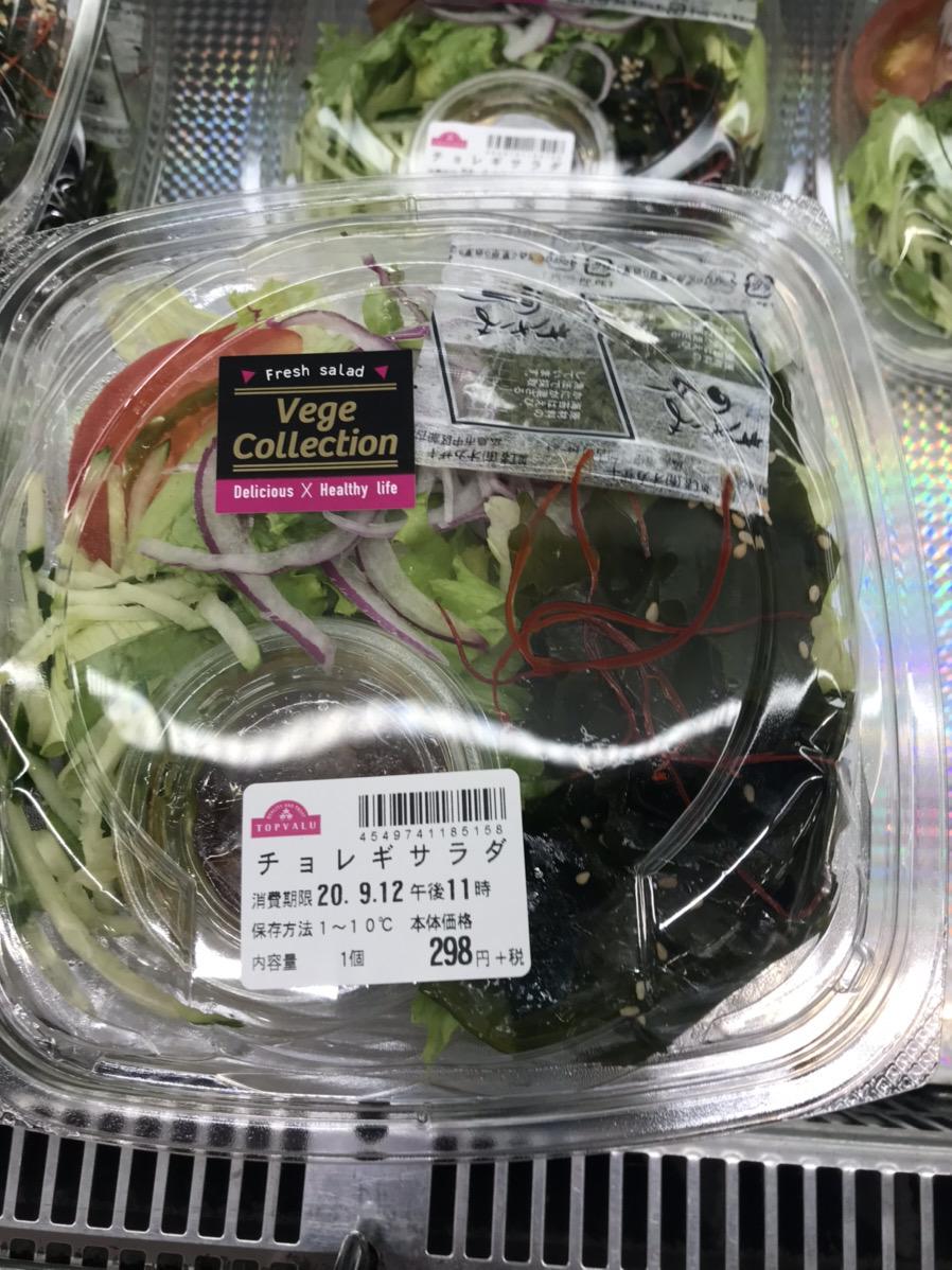 【ベストオブ惣菜】イオンフードスタイルbyダイエーさん チョレギサラダ