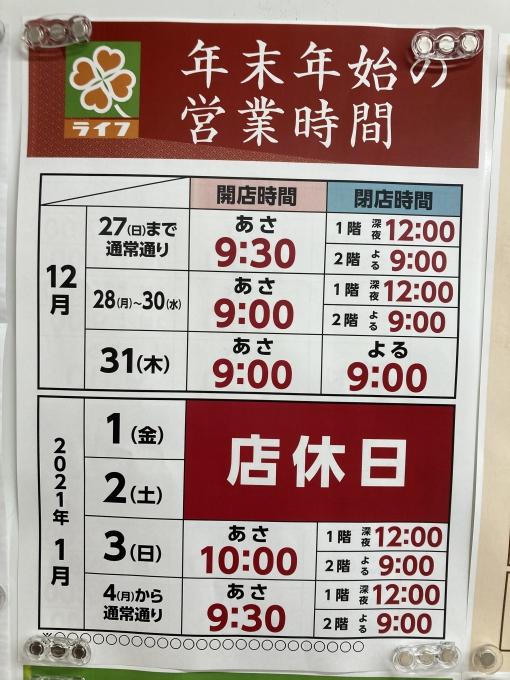 ★ライフ正雀店★年末年始営業時間のお知らせの画像