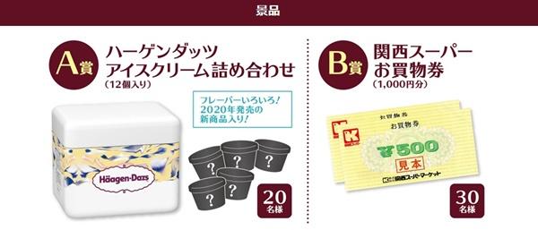 ★関西スーパー全店★もう応募した?関西ス…の画像