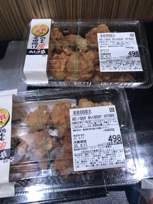 ★フレスト長尾店★揚げ物はスーパーで…【9…の画像