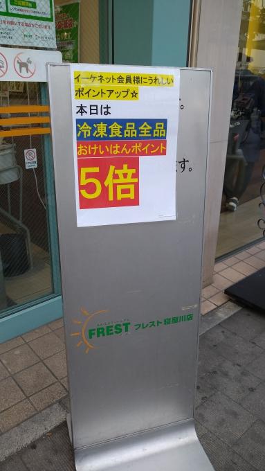 ★フレスト寝屋川店★旬の果物&美味しそ…の画像
