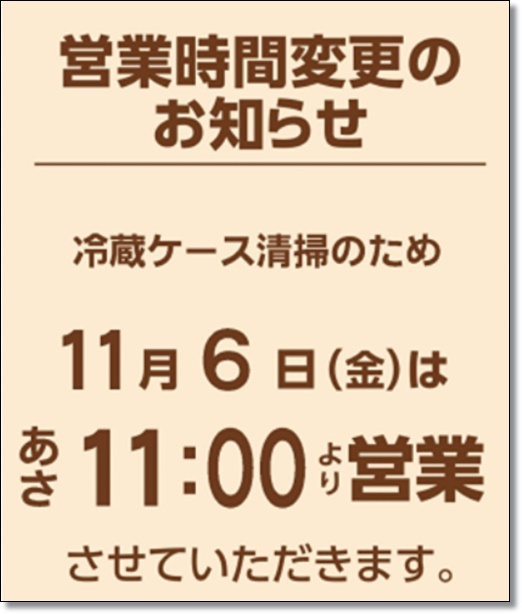 ★ライフ香里園店★11月6日(金)のみ営業時…の画像