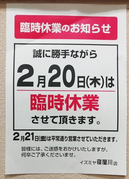 ★イズミヤ寝屋川店★2月20日 臨時休業の…の画像