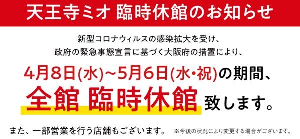 【大阪市南部情報!】ミスギヤ+プラス天王…の画像