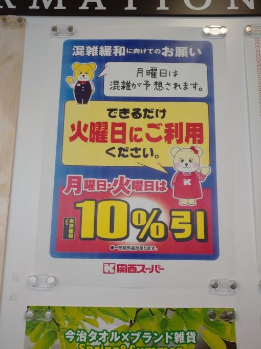関西スーパー河内磐船店★混雑緩和で火曜日…の画像