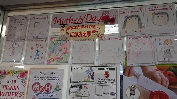 ★ラッキー枚方店★母の日&クリアランス~編の画像
