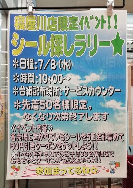 ★ライフ寝屋川店★7月8日(水)限定イベント…の画像