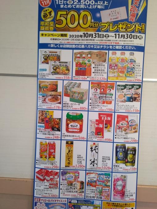 ★フレンドマート高槻美しが丘店★焼き芋の…の画像