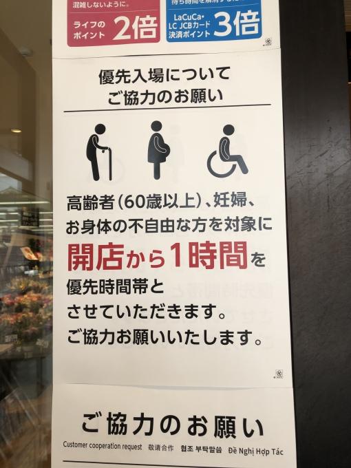 ☆ライフ正雀店☆新型コロナウィルス感染予…の画像