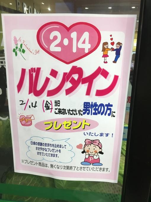 ★大阪パルコープ粉浜店★もうすぐバレンタインですね♪