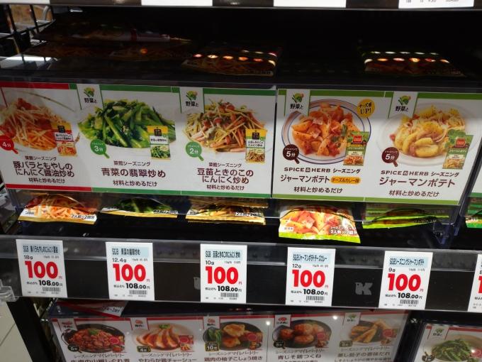 ★関西スーパー河内磐船店★108円で味付けで…の画像