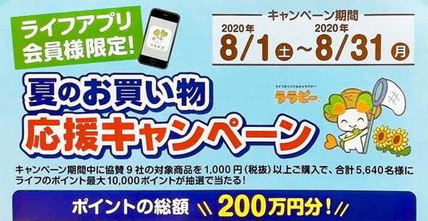 ★ライフ★アプリ会員様限定!総額200万円分…の画像