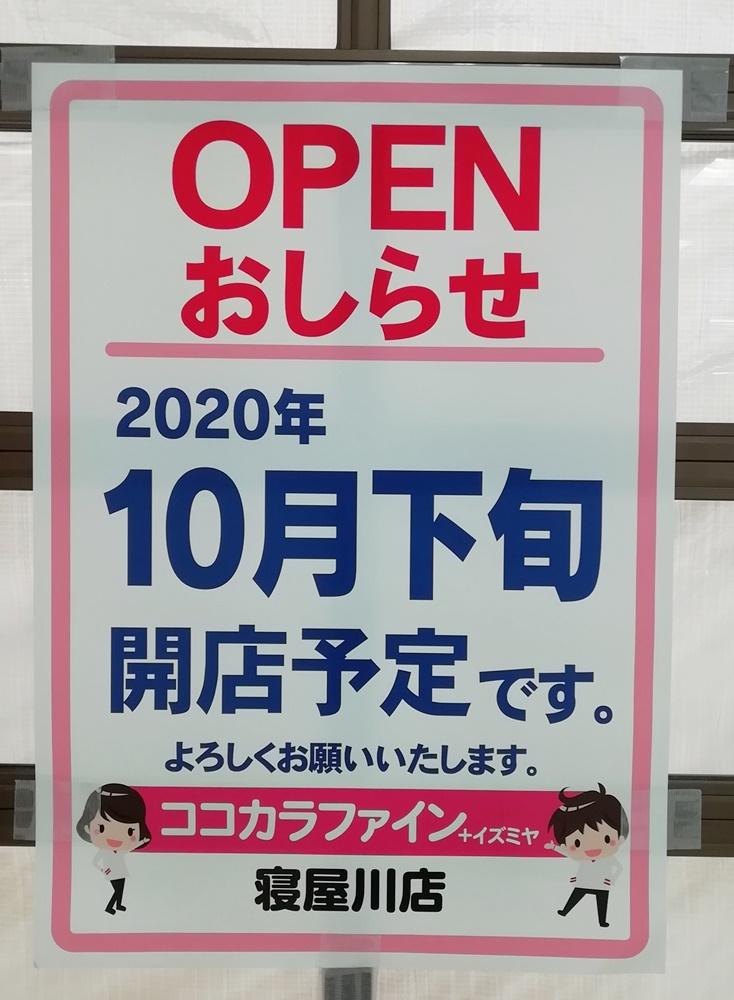 【東部大阪情報!】リニューアル中のイズ…の画像