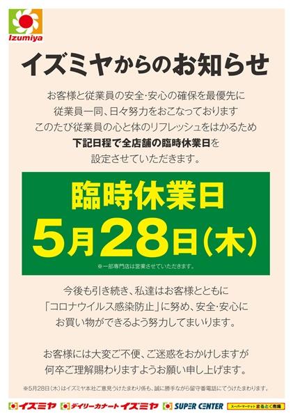 ★イズミヤ全店★5月28日臨時休業日のお知らせの画像