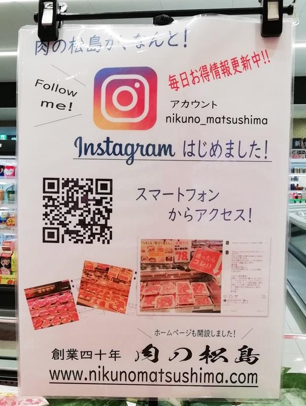 ★アートタウン香里★肉の松島さんがInstagr…の画像