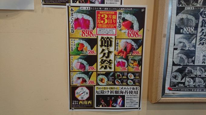 ★フレスト寝屋川店★縁起のいい巻き寿司&am…の画像