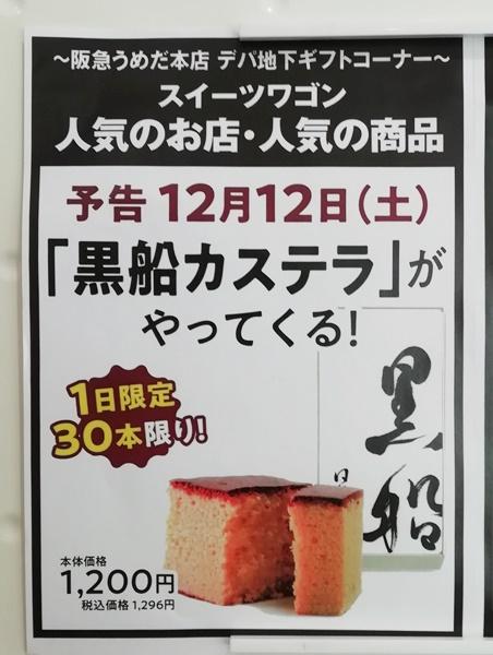 ★イズミヤ寝屋川店★12月12日(土)1日限…の画像
