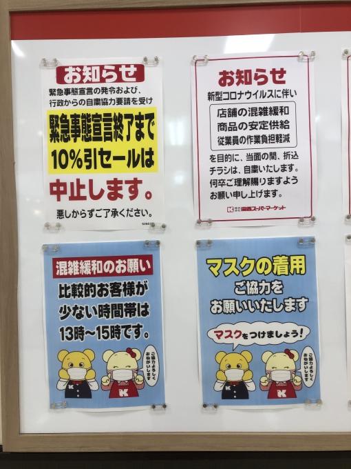 江坂 関西 チラシ スーパー