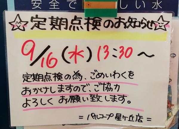 ★おおさかパルコープ星ヶ丘店★9月16日(水…の画像