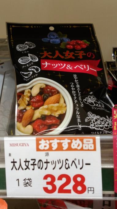 ★ミスギヤ京都八幡店★大人女子のナッツ【2…の画像