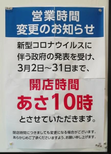 ★ライフ香里園店★営業時間変更のお知らせの画像