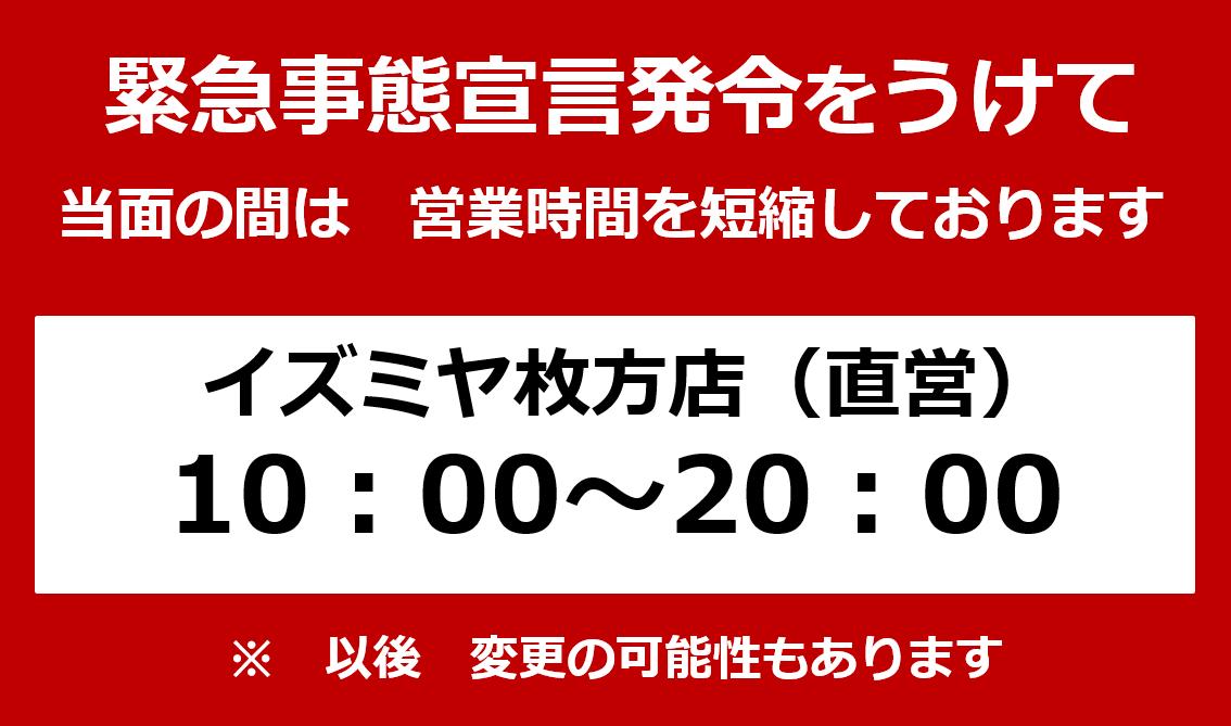 ★イズミヤ枚方店★営業時間短縮のお知らせの画像