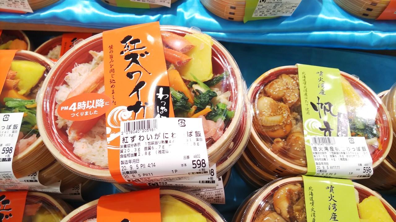 ★イズミヤ枚方店★お待ちかね!北海道フェ…の画像