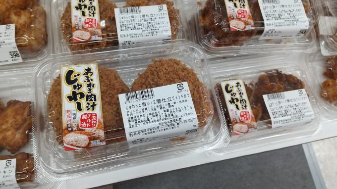 【ベストオブ惣菜!】平和堂さん じゅわっと旨い!2層仕立てメンチカツ