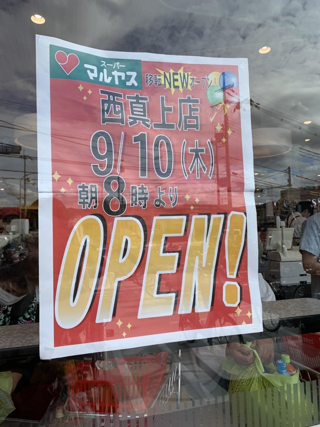 【北大阪エリア情報!】マルヤス西真上店…の画像