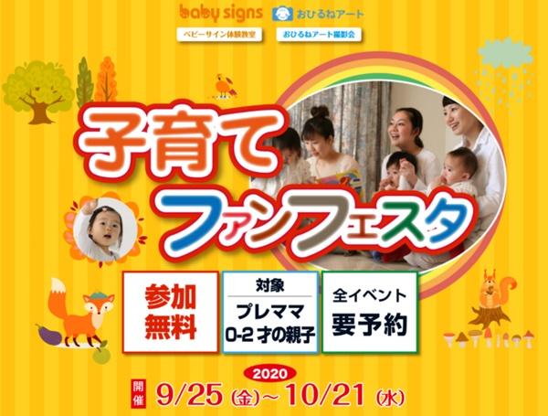 ★アルプラザ香里園★子育てファンフェスタ☆参加者大募集中♪