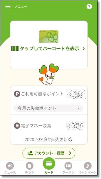 ★ライフ★ライフアプリから電子マネー「LaC…の画像