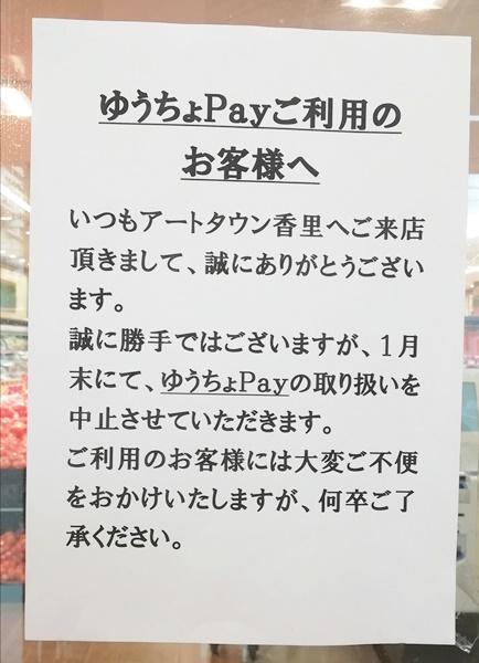 ★アートタウンCOHRI★ゆうちょPay取扱中止…の画像