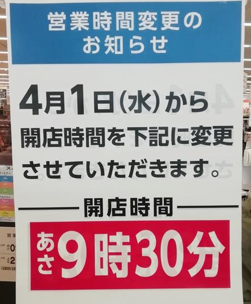 ★ライフ寝屋川店★営業時間とらくらくお助…の画像