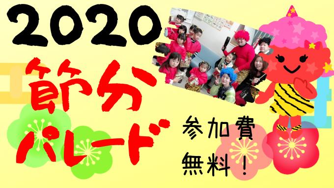 【節分パレード2020】パレードに参加して…の画像
