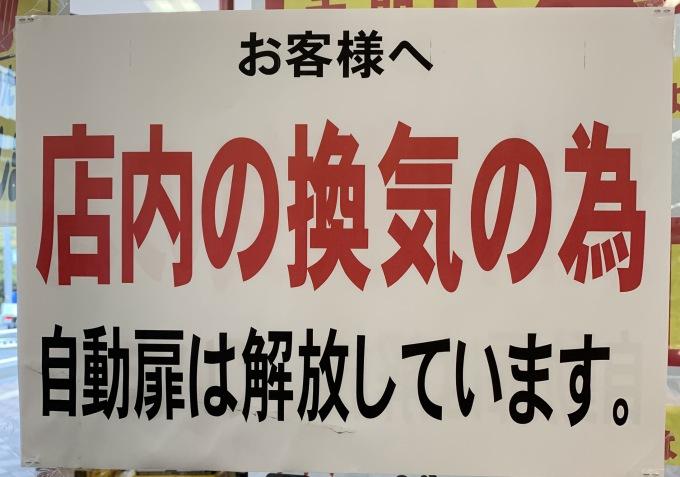 ★フレンドマート高槻氷室店★コロナ対策の画像