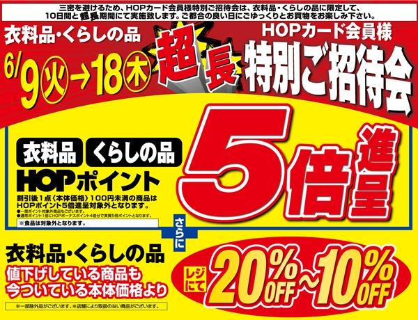 ★アルプラザさん★10日間開催!超長特招会…の画像