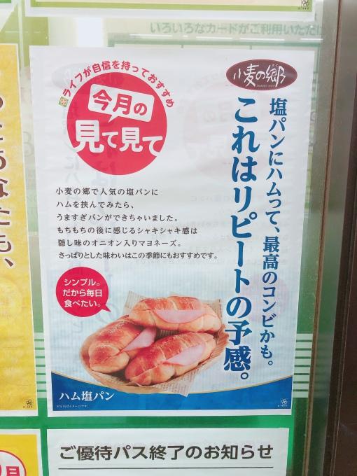 ★ライフ牧野店★アレンジ塩パン♡牛弁当♡ハ…の画像